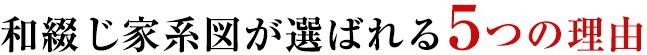 和綴じ家系図作成が選ばれる5つの理由