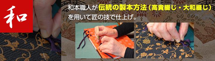 和本職人が伝統の製本方法(高貴綴じ・大和綴じ)を用いて匠の技で仕上げ。